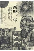 森夏樹『西暦一年 「理性」と「信仰」の分断を問い直す』