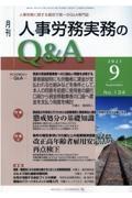 月刊 人事労務実務のQ&A 人事労務に関する最初で唯一のQ&A専門誌