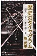 原武史『歴史のダイヤグラム 鉄道に見る日本近現代史』