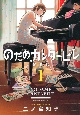 のだめカンタービレ<新装版>(1)