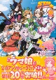 ウマ娘 プリティーダービー アンソロジーコミック STAR<限定版>(2)