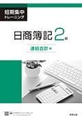 実教出版『短期集中トレーニング日商簿記2級 連結会計編』