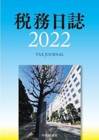 日本税理士会連合会『税務日誌』