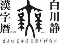 白川静『漢字暦カレンダー』