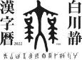 漢字暦カレンダー