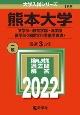 熊本大学(文学部・教育学部・法学部・医学部〈保健学科看護学専攻〉) 2022