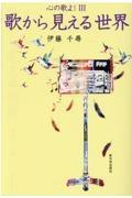 伊藤千尋『歌から見える世界 心の歌よ!3』