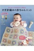はじめてでもかわいく作れるかぎ針編みの赤ちゃんニット