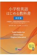小川隆夫『小学校英語はじめる教科書 外国語科・外国語活動指導者養成のためにーコア・カリ』