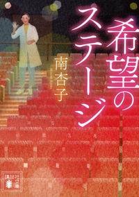 『希望のステージ』南杏子