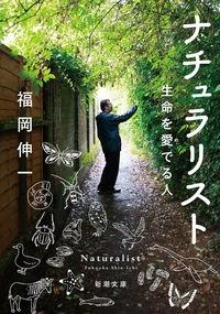 福岡伸一『ナチュラリスト 生命を愛でる人』