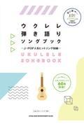 ライトスタッフ『ウクレレ弾き語りソングブック―JーPOP人気ヒットソング60曲―』
