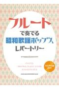 シンコーミュージックスコア編集部『フルートで奏でる昭和歌謡ポップスレパートリー(カラオケCD2枚付)』