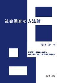 社会調査の方法論