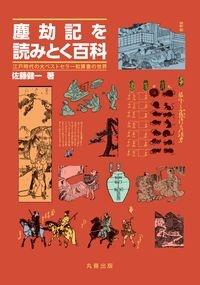 塵劫記を読みとく百科 江戸時代の大ベストセラー和算書の世界
