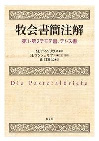 M・ディベリウス『牧会書簡注解 第1・第2テモテ書、テトス書』