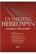 田中明彦『EXAMINING HEISEI JAPAN:DIPLOMACY AND SEC(英文版)論文集平成日本を振り返る 外交、』