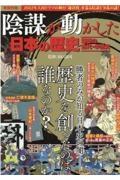 山口謠司『陰謀が動かした日本の歴史 疑惑の古代・中世史』