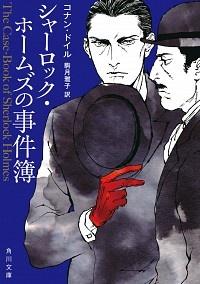 駒月雅子『シャーロック・ホームズの事件簿』