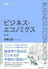 伊藤元重『ビジネス・エコノミクス 第2版 マネジメント・テキスト』