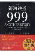 松本零士『小説「銀河鉄道999ANOTHER STORYアルティメットジャーニー」』