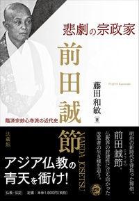 藤田和敏『悲劇の宗政家 前田誠節 臨済宗妙心寺派の近代史』