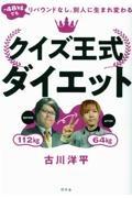 古川洋平『クイズ王式ダイエット ー48kgでもリバウンドなし。別人に生まれ変わる』