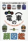 大阪の電車の顔図鑑