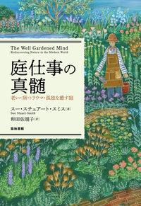 庭仕事の真髄 老い・病い・トラウマ・孤独を癒す庭