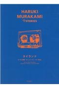 村上春樹『タイランド HARUKI MURAKAMI 9 STORIES』