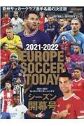 EUROPE SOCCER TODAYシーズン開幕号 2021ー2022 ワールドサッカーダイジェスト責任編集