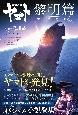 宇宙戦艦ヤマト 黎明篇 アクエリアス・アルゴリズム