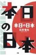 石井竜也『本日の日本』
