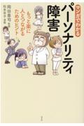 岡田尊司『マンガでわかるパーソナリティ障害』