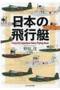 野原茂『日本の飛行艇』