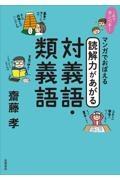 齋藤孝『これでカンペキ!マンガでおぼえる 読解力があがる 対義語・類義語』