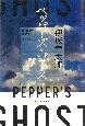 ペッパーズ・ゴースト