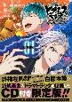 ヒプノシスマイク〜Before The Battle〜 Dawn Of Divisions<限定版> CD付き(1)