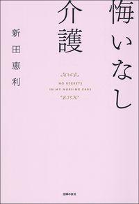 新田恵利『悔いなし介護』
