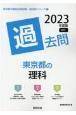 東京都の理科過去問 2023年度版