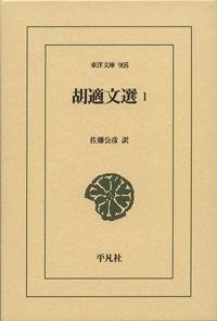 佐藤公彦『胡適文選』