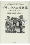 プリニウス『プリニウスの博物誌<縮刷第二版>』