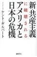 新・共産主義に破壊されるアメリカと日本の危機