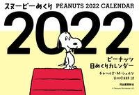 チャールズ・モンロー・シュルツ『スヌーピーめくり ピーナッツ日めくりカレンダー 2022』