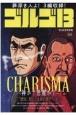 ゴルゴ13 CHARISMA〜神か?悪魔か?〜