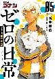 名探偵コナン ゼロの日常-ティータイム-(5)