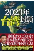 早川友久『2023年台湾封鎖』