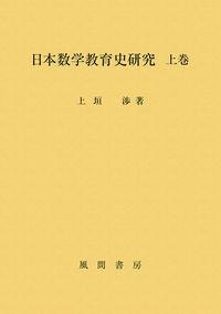 日本数学教育史研究