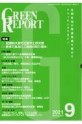 GREEN REPORT 2021.9 全国各地の環境情報を集めたクリッピングマガジン