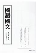 京都大学文学部国語学国文学研究室『国語国文 90-9』
